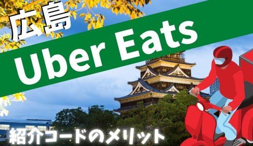 【最大13000円】Uber Eats(ウーバーイーツ) 広島の紹介コード経由の登録方法!具体的なメリットも解説。