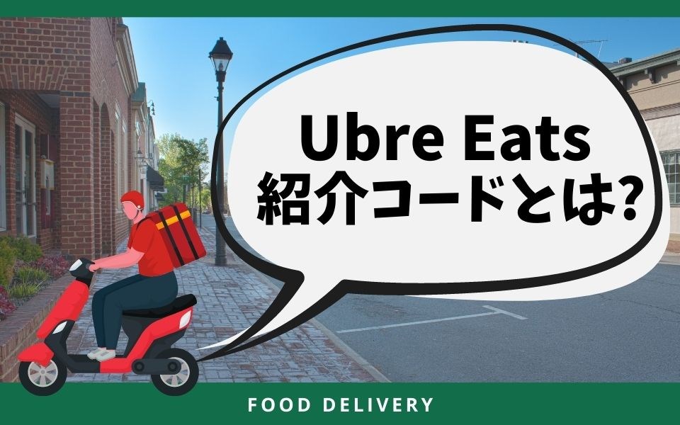 Uber Eats (ウーバーイーツ)静岡への登録は紹介コードのメリットとは?