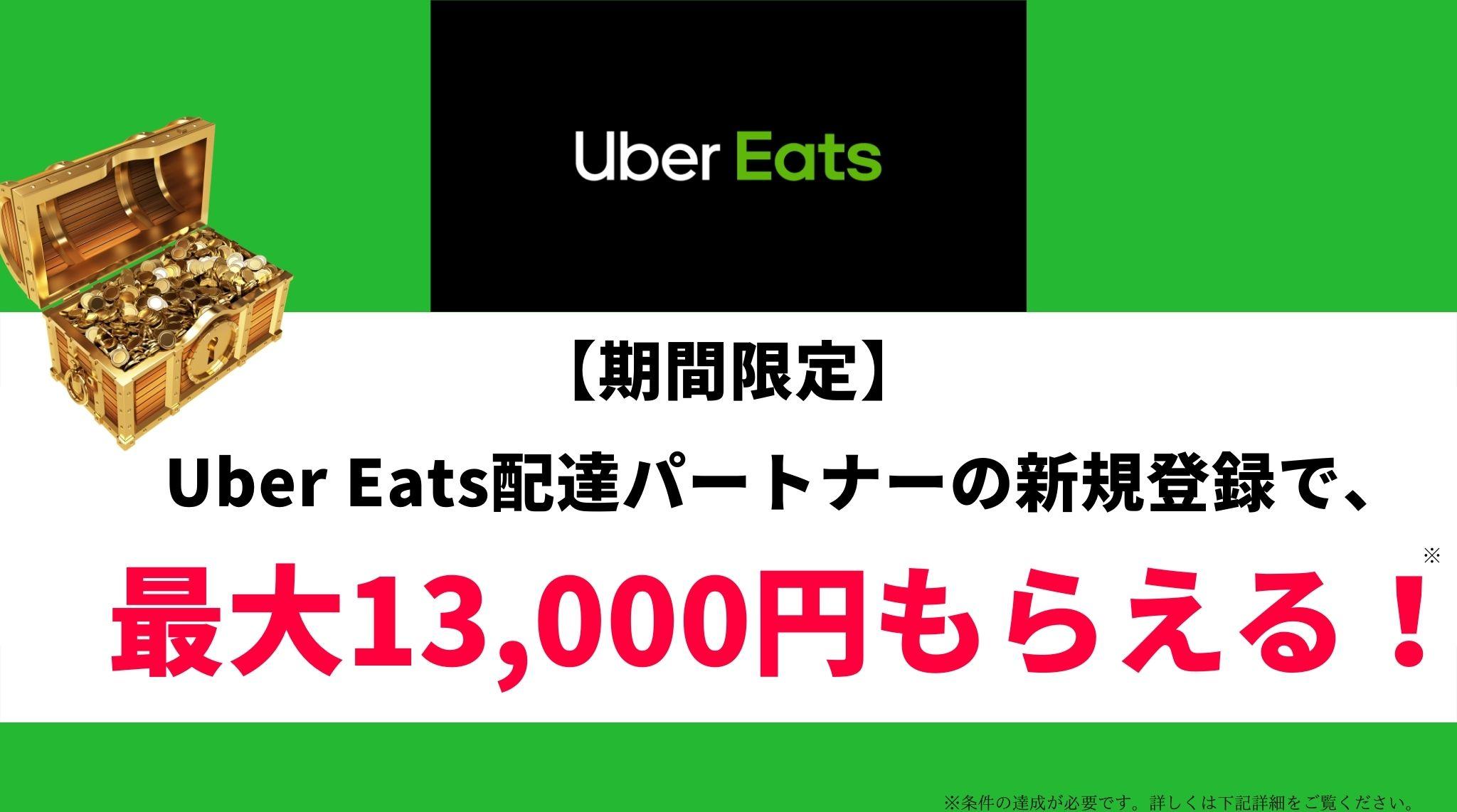 Uber Eats13000円キャッシュバック