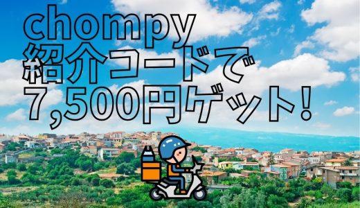 chompy(チョンピー)の紹介コードで7,500円ゲット!キャッシュバックキャンペーンはNG?