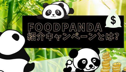 foodpanda(フードパンダ)の紹介コードとは?キャンペーンキャッシュバックで最大5,000円ゲット!