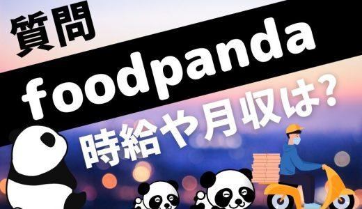 foodpanda(フードパンダ)配達員の給料・時給・月収について解説!