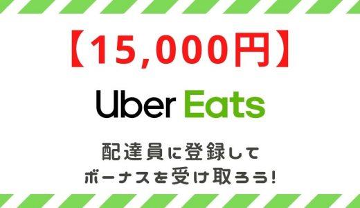 Uber Eats(ウーバーイーツ)配達員に登録して15000円をもらう方法と詳細の解説