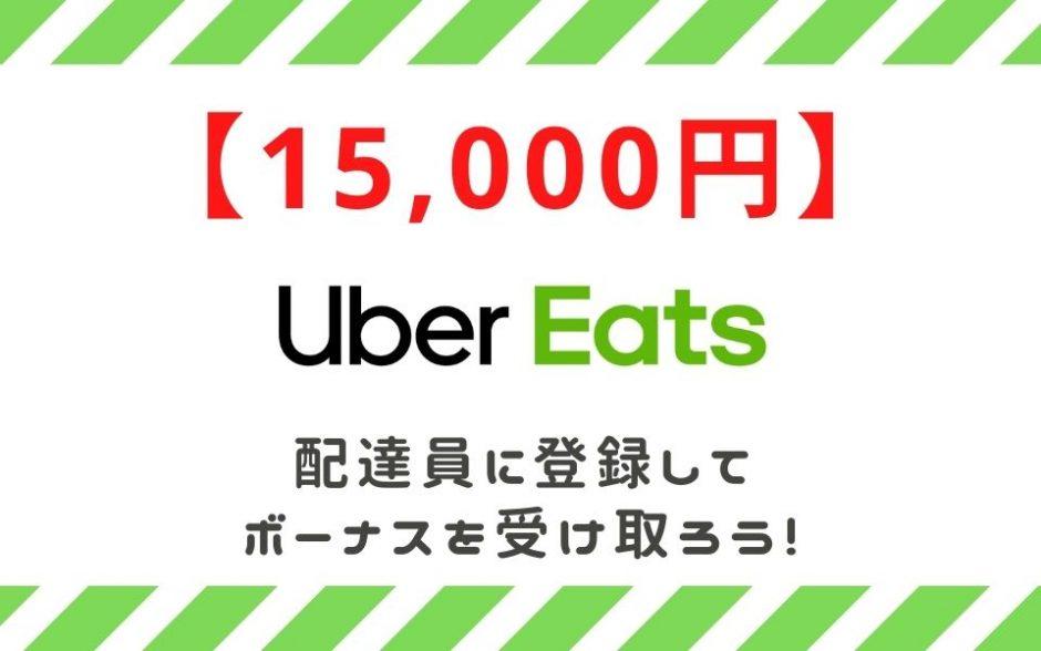 【15,000円】Uber Eats(ウーバーイーツ)配達員に登録してボーナスを受け取ろう!
