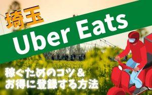 Uber Eats(ウーバーイーツ) 埼玉で稼ぐには?配達員の始め方や稼げるエリアも解説!
