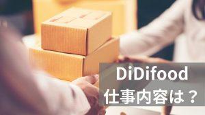 【京都】DiDifoodの仕事内容や働き方とは?
