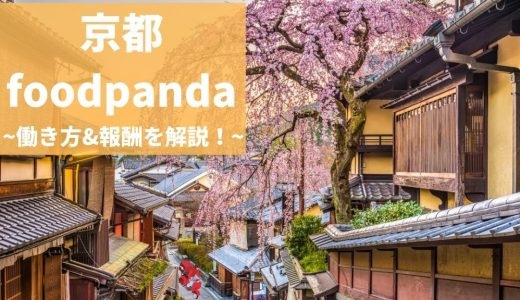 foodpanda(フードパンダ)京都の配達員は稼げる?お得な紹介コードも!
