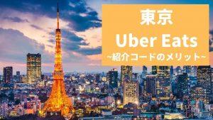 【最大13000円】Uber Eats 東京の紹介コード経由の登録方法!具体的なメリットも解説。