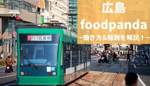 foodpanda(フードパンダ)広島の配達員は稼げる?お得な紹介コードも!