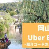 【最大13000円】Uber Eats 岡山の紹介コード経由の登録方法!具体的なメリットも解説。