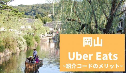 【15000円】Uber Eats(ウーバーイーツ) 岡山の紹介コード経由の登録方法!具体的なメリットも解説。