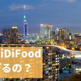 【福岡】DiDifoodの配達員は稼げる?給料の仕組みや登録方法を解説!