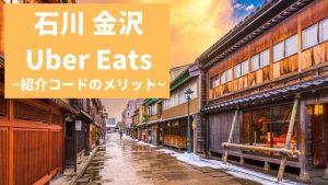 【最大13000円】Uber Eats 石川・金沢の紹介コード経由の登録方法!具体的なメリットも解説。