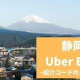【15000円】Uber Eats(ウーバーイーツ) 静岡の紹介コード経由の登録方法!具体的なメリットも解説。