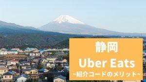 【最大13000円】Uber Eats 静岡の紹介コード経由の登録方法!具体的なメリットも解説。