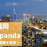 foodpanda(フードパンダ)福岡の配達員は稼げる?お得な紹介コードも!