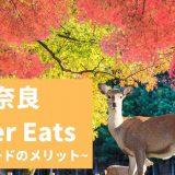 【15000円】Uber Eats(ウーバーイーツ) 奈良の紹介コード経由の登録方法!具体的なメリットも解説。