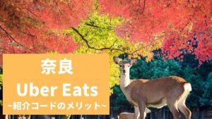 【最大13000円】Uber Eats 奈良の紹介コード経由の登録方法!具体的なメリットも解説。