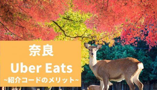 【最大13000円】Uber Eats(ウーバーイーツ) 奈良の紹介コード経由の登録方法!具体的なメリットも解説。