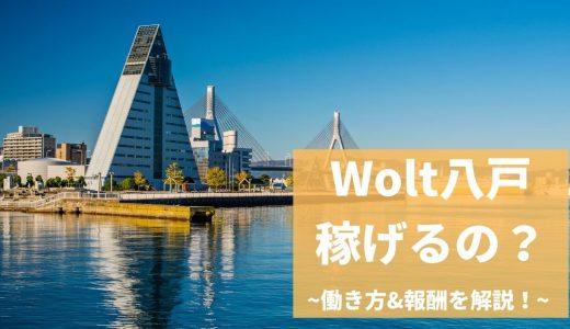 【八戸】Wolt(ウォルト)配達員の報酬や働き方!15,000円ボーナスも◎