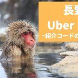 【15000円】Uber Eats(ウーバーイーツ) 長野の紹介コード経由の登録方法!具体的なメリットも解説。