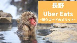 【最大13000円】Uber Eats 長野の紹介コード経由の登録方法!具体的なメリットも解説。