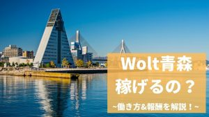 【青森】Wolt(ウォルト)配達員の報酬や働き方!15,000円ボーナスも◎