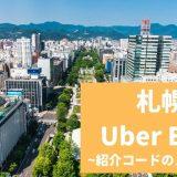 【最大13000円】Uber Eats 札幌の紹介コード経由の登録方法!具体的なメリットも解説。