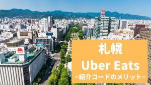 【15000円】Uber Eats(ウーバーイーツ) 札幌の紹介コード経由の登録方法!具体的なメリットも解説。