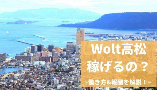 【高松】Wolt(ウォルト)配達員の報酬や働き方!15,000円ボーナスも◎