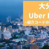 【最大13000円】Uber Eats 大分の紹介コード経由の登録方法!具体的なメリットも解説。