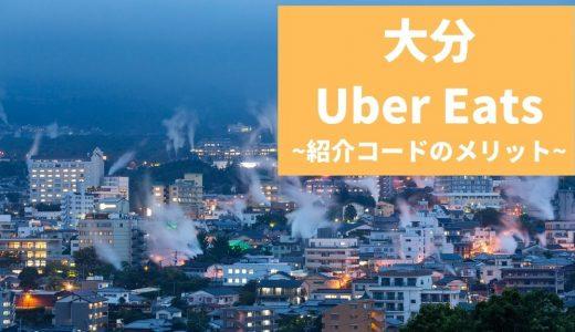 【15000円】Uber Eats(ウーバーイーツ) 大分の紹介コード経由の登録方法!具体的なメリットも解説。