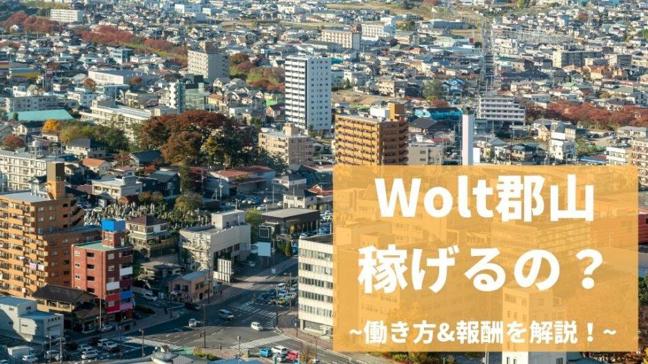 【郡山(福島)】Wolt(ウォルト)配達員の報酬や働き方!15,000円ボーナスも◎