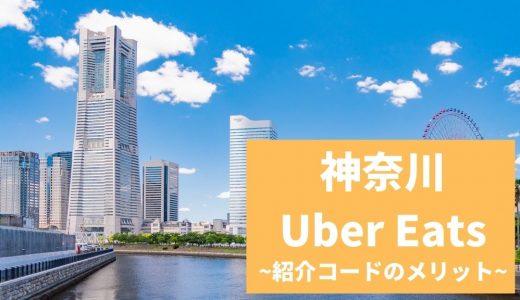 【最大13000円】Uber Eats(ウーバーイーツ) 神奈川の紹介コード経由の登録方法!具体的なメリットも解説。