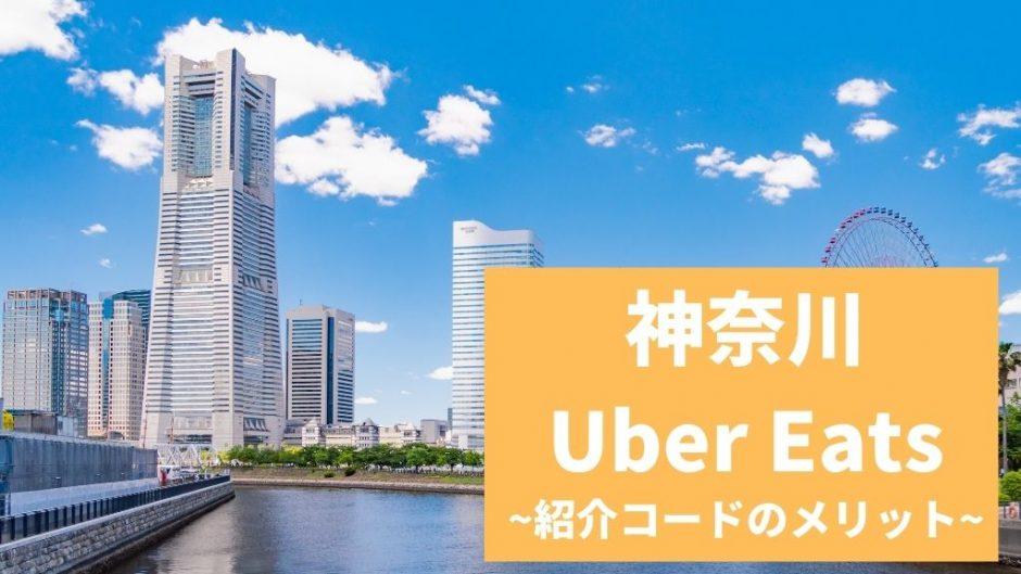 【最大13000円】Uber Eats 神奈川の紹介コード経由の登録方法!具体的なメリットも解説。