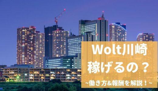 【川崎】Wolt(ウォルト)配達員の報酬や働き方!15,000円ボーナスも◎