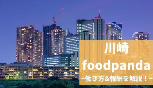 foodpanda(フードパンダ)川崎の配達員は稼げる?お得な紹介コードも!