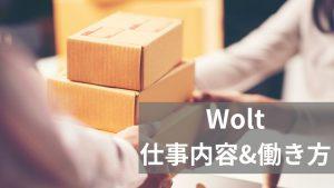 【松山】Wolt(ウォルト)配達員の仕事内容&働き方を解説