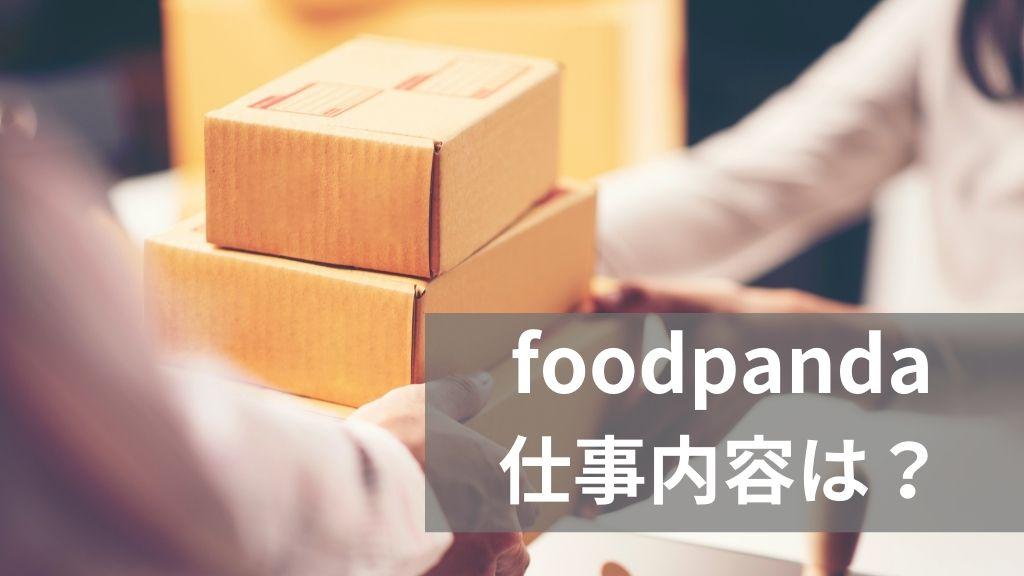 【堺】foodpanda(フードパンダ)配達員の仕事内容&働き方とは?