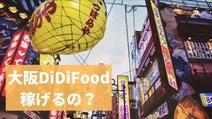 【大阪】DiDifoodの配達員は稼げる?給料の仕組みや登録方法を解説!