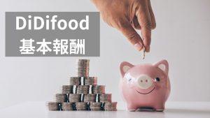 【京都】DiDifoodの給料:基本報酬の仕組みとは?