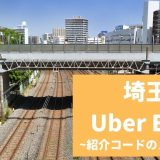 【15000円】Uber Eats(ウーバーイーツ) 埼玉の紹介コード経由の登録方法!具体的なメリットも解説。