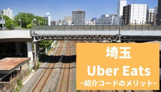 【最大13000円】Uber Eats(ウーバーイーツ) 埼玉の紹介コード経由の登録方法!具体的なメリットも解説。
