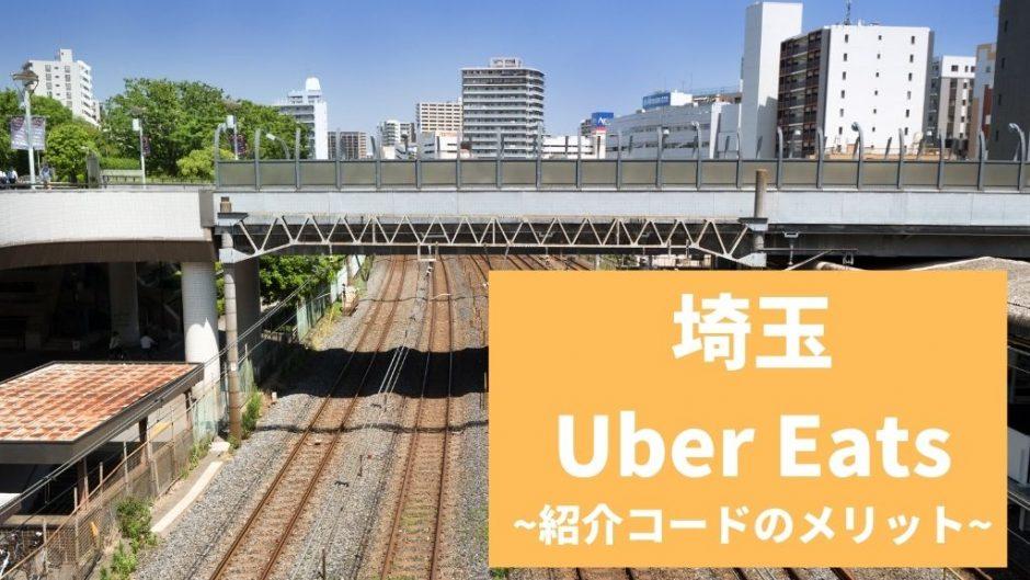 【最大13000円】Uber Eats 埼玉の紹介コード経由の登録方法!具体的なメリットも解説。