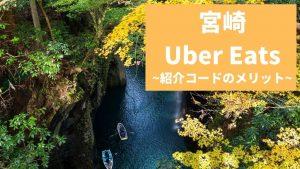 【15000円】Uber Eats 宮崎の紹介コード経由の登録方法!具体的なメリットも解説。