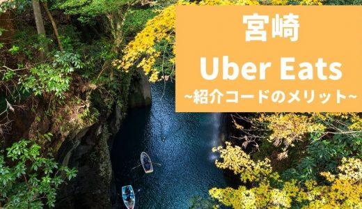 【15000円】Uber Eats(ウーバーイーツ) 宮崎の紹介コード経由の登録方法!具体的なメリットも解説。