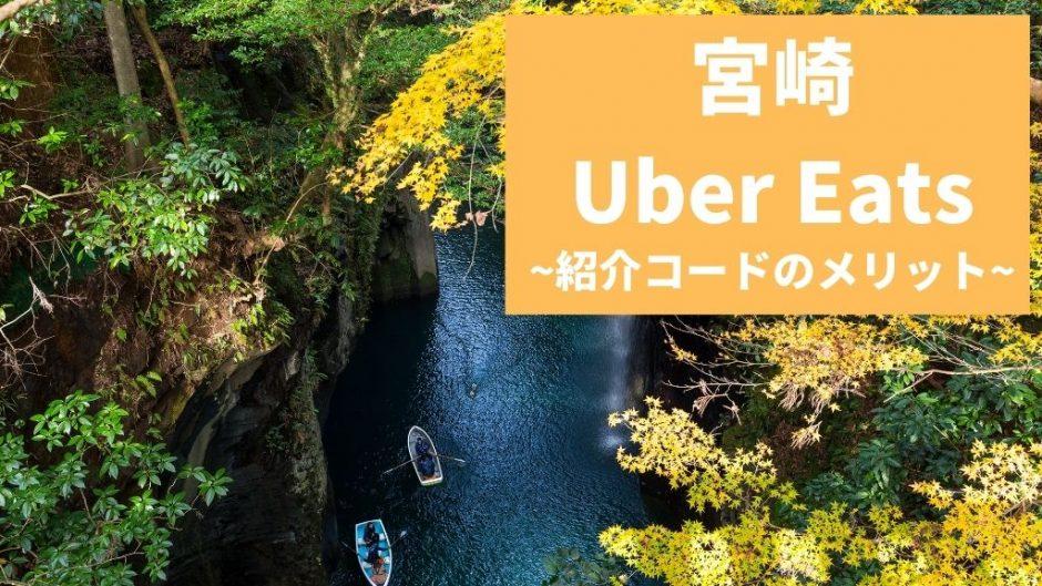 【最大13000円】Uber Eats 宮崎の紹介コード経由の登録方法!具体的なメリットも解説。