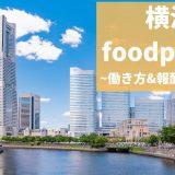 foodpanda(フードパンダ)横浜の配達員は稼げる?お得な紹介コードも!