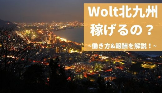【北九州】Wolt(ウォルト)配達員の報酬や働き方!15,000円ボーナスも◎