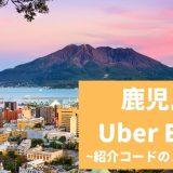 【15000円】Uber Eats(ウーバーイーツ) 鹿児島の紹介コード経由の登録方法!具体的なメリットも解説。
